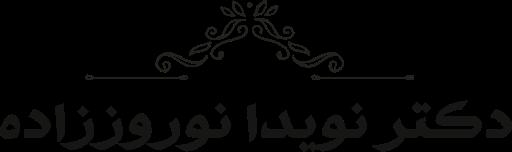 بهترین متخصص زنان در کرج | دکتر نویدا نوروززاده